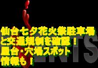 仙台七夕花火祭2019駐車場と交通規制を確認!屋台・穴場スポット情報も!