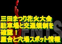 三田まつり花火大会2019駐車場と交通規制を確認!屋台と穴場スポット情報!