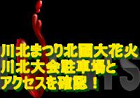 川北まつり北國大花火川北大会2019駐車場とアクセスを確認!