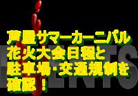 芦屋サマーカーニバル2019花火大会日程と駐車場・交通規制を確認!
