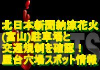 北日本新聞納涼花火(富山)2019駐車場と交通規制を確認!屋台・穴場スポット情報も!