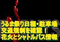 うるま祭り2019日程・駐車場と交通規制を確認!花火とシャトルバス情報も