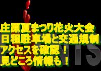 庄原夏まつり花火大会2020日程・駐車場と交通規制・アクセスを確認!見どころ情報も!