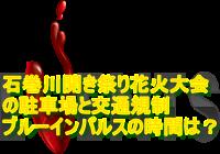 石巻川開き祭り2019花火大会の駐車場と交通規制!ブルーインパルスの時間は?