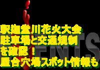 釈迦堂川花火大会2019駐車場と交通規制を確認!屋台・穴場スポット情報も!