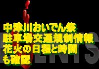 中津川おいでん祭2020駐車場・交通規制情報!花火の日程と時間も確認!