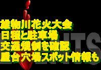 雄物川花火大会2020日程と駐車場・交通規制を確認!屋台・穴場スポット情報も!
