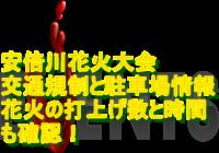 安倍川花火大会2019交通規制と駐車場情報!花火の打上げ数と時間も確認!