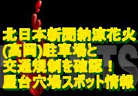 北日本新聞納涼花火(高岡)2019駐車場と交通規制を確認!屋台・穴場スポット情報も!