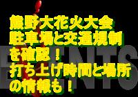 熊野大花火大会2020駐車場と交通規制を確認!打ち上げ時間と場所の情報も!
