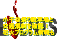 小千谷祭り2019駐車場と交通規制を確認!花火プログラム情報も!