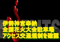 伊勢神宮奉納全国花火大会2019駐車場・アクセス・交通規制を確認!
