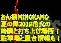 おん祭MINOKAMO夏の陣2020花火の時間と打ち上げ場所!駐車場と屋台情報も!