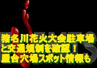 猪名川花火大会2020駐車場と交通規制を確認!屋台・穴場スポット情報も!