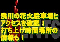 浅川の花火2019駐車場とアクセスを確認!打ち上げ時間・場所の情報も!