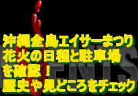沖縄全島エイサーまつり2019花火の日程と駐車場を確認!歴史や見どころをチェック!