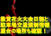 敦賀花火大会2019日程と駐車場・交通規制情報!屋台の場所も確認!