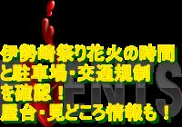 伊勢崎祭り2020花火の時間と駐車場・交通規制を確認!屋台・見どころ情報も!