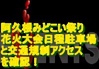 阿久根みどこい祭り花火大会2019日程・駐車場と交通規制・アクセスを確認!