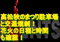 高松秋のまつり2019駐車場と交通規制!花火の日程と時間も確認!