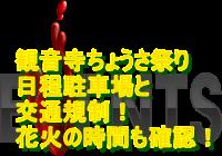 観音寺ちょうさ祭り2019日程・駐車場と交通規制!花火の時間も確認!