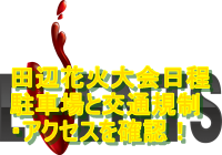 田辺花火大会2019日程・駐車場と交通規制・アクセスを確認!花火大会2019日程・駐車場と交通規制・アクセスを確認!