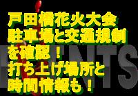 戸田橋花火大会2020駐車場と交通規制を確認!打ち上げ場所と時間情報も!