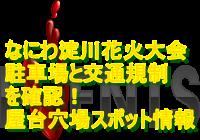 なにわ淀川花火大会2020駐車場と交通規制を確認!屋台・穴場スポット情報も!