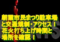朝霞市民まつり彩夏祭2020駐車場と交通規制・アクセス!花火打ち上げ時間と場所を確認!