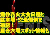熊谷花火大会2020日程と駐車場・交通規制を確認!屋台・穴場スポット情報も!