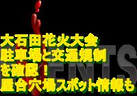大石田花火大会2020駐車場と交通規制を確認!屋台・穴場スポット情報も!