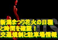 新潟まつり2020花火の日程と時間を確認!交通規制と駐車場情報も!