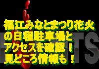 福江みなとまつり2019花火の日程・駐車場とアクセスを確認!見どころ情報も!